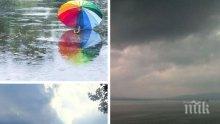 НЕ ЗАБРАВЯЙТЕ ЧАДЪРИТЕ: Небето остава облачно, с краткотрайни превалявания – ето къде (КАРТА)