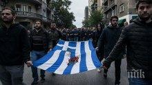 Нападнаха трима журналисти при протест на студенти в Атина