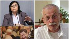 САМО В ПИК! Красимир Райдовски с ексклузивен коментар: Нинова няма да подаде оставка, десницата е бутафорна, тя се пръкна от бездарни членове на БКП