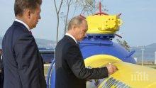 Ще закъсаме ли без газ тази зима? Путин намекна за спиране на транзита през Украйна