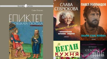 """Топ 5 на най-продаваните книги на издателство """"Милениум"""" (11-17 ноември)"""