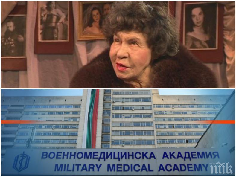 ИЗВЪНРЕДНО: Стоянка Мутафова е приета в реанимацията на ВМА - лекарите правят всичко възможно за лечението й