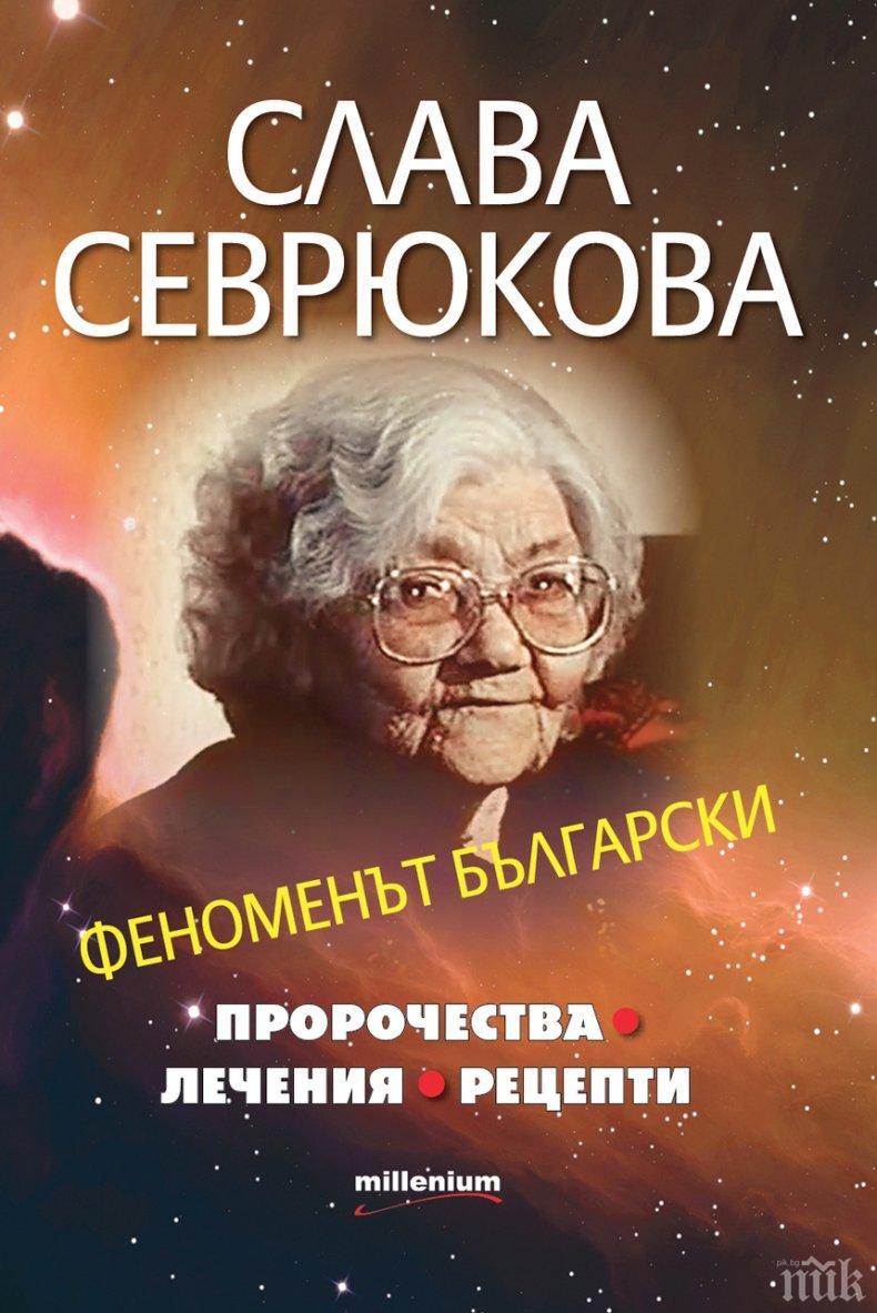 Пророчествата на Слава Севрюкова и билковите й рецепти срещу 55 болести в уникална книга