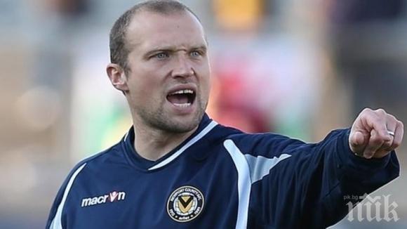Футболна легенда от Северна Ирландия пое български отбор