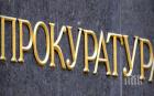 Обвинител № 1 награди прокурорите Валери Първанов и Славка Славова за висок професионализъм