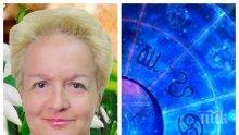 САМО В ПИК: Топ астроложката Алена с ексклузивен хороскоп - Скорпионите да не чакат пари, съдбата е с Козирозите