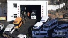 Трагедия: Най-малко 15 загинали при взрив на газ в мина за въглища в Китай