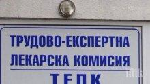 Спецсъдът осъди трима членове и секретар на ТЕЛК в Стара Загора