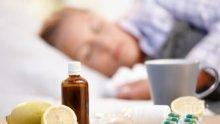 Как да се справим с настинките и грипа за едно денонощие?