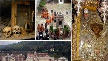 МИСТЕРИИ! Разгадаха подземните тайни на Зографския манастир