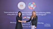 Министър Ангелкова се срещна с колежката си от Египет д-р Рания Ал-Машат