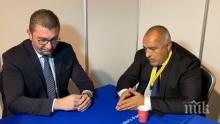 ПЪРВО В ПИК TV! Борисов се срещна с лидера на ВМРО-ДПМНЕ Християн Мицковски (ОБНОВЕНА/ВИДЕО)