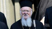 Разбиха дома на Вселенския патриарх в Истанбул