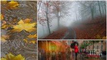 ВАДЕТЕ ЧАДЪРИТЕ! Натискат ни мъгли, облаци и дъжд. В планините - бурен вятър и сняг (КАРТА)