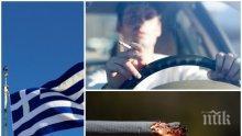 КРАЙ НА РАХАТА! Пазете се - зверски глоби за пушене в Гърция