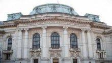 Софийският университет избира нов ректор за следващите 4 години