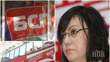 ПЪРВО В ПИК TV: Корнелия Нинова проговори след тежкия пленум на БСП - червената лидерка бяга от въпросите на Ива Николова (ОБНОВЕНА)