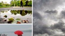 ОТНОВО ОБЛАЦИ И ДЪЖД: Температурите тръгват надолу. Жълт код за обилни валежи в три области (КАРТИ)
