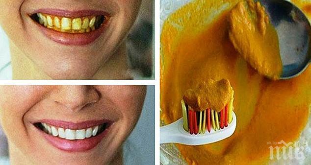 НЕВЕРОЯТНО: Жълтата куркума избелва зъбите за ослепителна усмивка