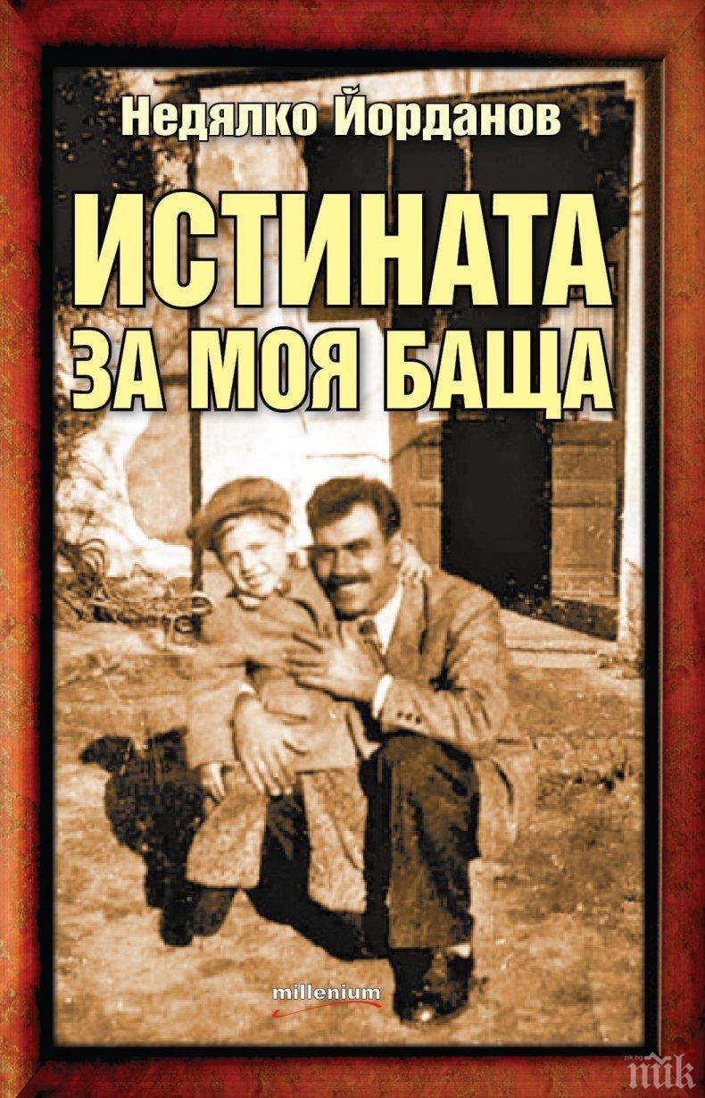 """""""Истината за моя баща"""" – търсете от днес разтърсващото документално разследване на Недялко Йорданов"""