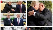 ГОРЕЩА ТЕМА: Световните медии гърмят за срещата на Борисов с Тръмп! Ето реакциите от Вашингтон до Москва