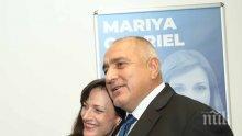 ПЪРВО В ПИК! Борисов: Поздравявам Мария Габриел за избора й за първи вицепрезидент на ЕНП с най-добрия резултат от всички