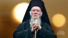Разбойници влязоха в къщата на Вселенския патриарх Вартоломей