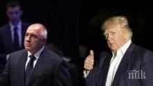 ПОДКРЕПА! Тръмп насърчава Борисов да увеличи разходите за отбрана