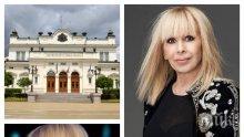 Падна най-голямата тайна в държавата! Народното събрание издаде на колко години е Лили Иванова и кога точно е родена (ОФИЦИАЛЕН ДОКУМЕНТ)