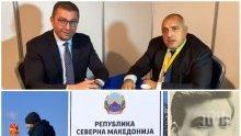 СКАНДАЛ! След срещата с Борисов от Скопие пак се озъбиха: Гоце Делчев е наш