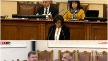 Корнелия Нинова спипана с нова лъжа - ето какво си съчини за сблъсъка с премиера Борисов (ФАКСИМИЛЕ)