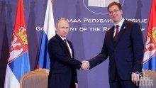 Александър Вучич: Владимир Путин е искрен приятел на Сърбия