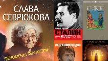 """Топ 5 на най-продаваните книги на издателство """"Милениум"""" (18-24 ноември)</p><p> </p><p>"""