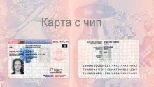 Печатат под земята новите лични карти с чип