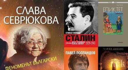 """Топ 5 на най-продаваните книги на издателство """"Милениум"""" (18-24 ноември)"""