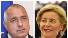 Избраха Урсула фон дер Лайен за председател на ЕК, премиерът Борисов й пожела успех
