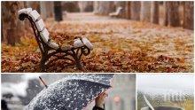 СТУДЪТ НАСТЪПВА! Облаци и дъжд, в Западна България - сняг (КАРТА)
