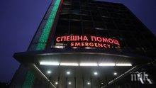 """СЛЕД ИНЦИДЕНТА: """"Пирогов"""" отваря гореща телефонна линия"""