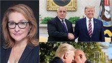 САМО В ПИК: Проф. Антоанета Христова с експертен коментар за срещата Борисов-Тръмп: Изключително силен и добър знак за възможните перспективи, които могат да се разгърнат за България