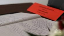 """БСП изложи съболезнователна книга в памет на Стефан Данаилов в централата на """"Позитано"""" 20"""