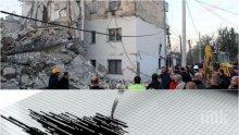 БАЛКАНИТЕ СЕ ТРЕСАТ: Експерт от БАН с плашеща прогноза - трябва да очакваме земетресение като това в Албания