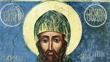 СВЯТ ПРАЗНИК: Празнуваме един от най-великите български светци - ето с какво е заслужил тази почит