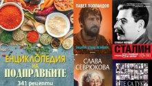"""Топ 5 на най-продаваните книги на издателство """"Милениум"""" (25 ноември-1декември)"""