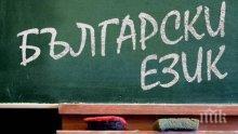 Въвеждат български език в Истанбулския университет