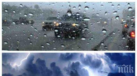 НОЕМВРИ НЕ СЕ ШЕГУВА: Идва нова порция дъжд (КАРТА)