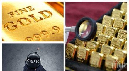Кризата идва! Ето колко пари трябва да заделите за буфер - в Европа вече изкупуват злато на кюлчета