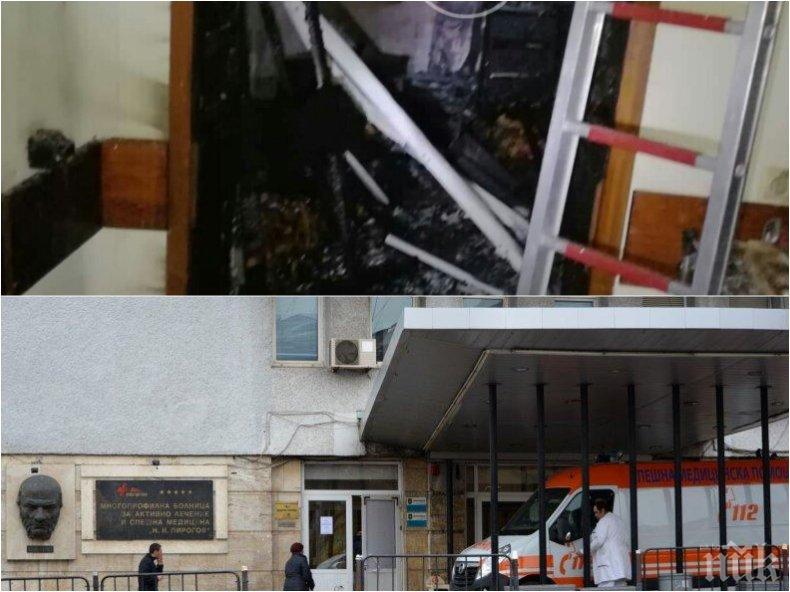 """ЕКСКЛУЗИВНО: Ето как изглежда """"Пирогов"""" след пожара - експлозията е нанесла жестоки щети във Второ вътрешно отделение (СНИМКИ)"""