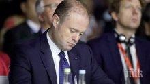 Премиерът на Малта подава оставка на 18 януари
