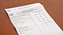 """КУЛТОВО: Избирател от Добринище пуснал в урната бюлетина с полов член, написал и послание: """"За вас"""""""
