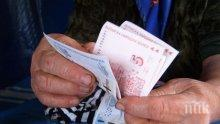 ОКОНЧАТЕЛНО: Минималната пенсия става 250 лв. от 1 юли догодина